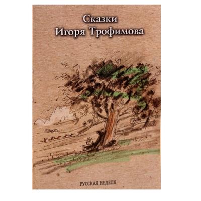 Сказки Игоря Трофимова