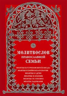 Молитвослов православной семьи - купить в интернет-магазине