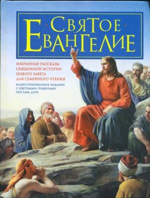 Святое Евангелие. Избранные  Священной истории Нового Завета для семейного чтения. Иллюстрированное издание с цветными гравюрами Гюстава Доре.