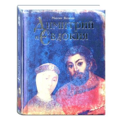 Димитрий и Евдокия - купить в интернет-магазине