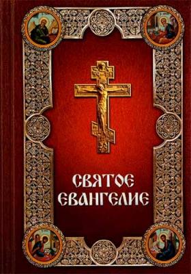 Святое Евангелие: офсет, р/я с зачалами - купить в интернет-магазине