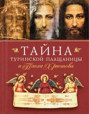 Тайна Туринской Плащаницы Пасха Христова - купить в интернет-магазине