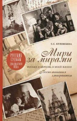 Миры за мирами. Россия и церковь в моей жизни. Воспоминания эмигрантки - купить в интернет-магазине