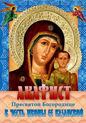 Акафист Пресвятой Богородице в честь Иконы ее Казанской - купить в интернет-магазине