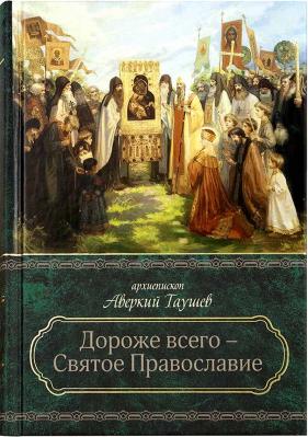 Дороже всего - Святое Православие: в 2-х кн - купить в интернет-магазине