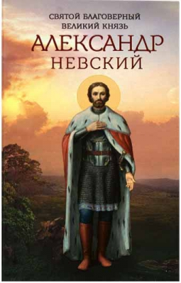 Святой благоверный великий князь Александр Невский - купить в интернет-магазине