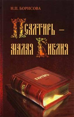 Псалтирь - малая Библия - купить в интернет-магазине