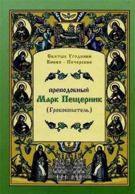 Преподобный Марк Пещерник (Гробокопатель) - купить в интернет-магазине
