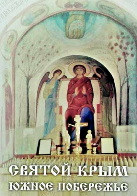 Святой Крым. Южное побережье - купить в интернет-магазине