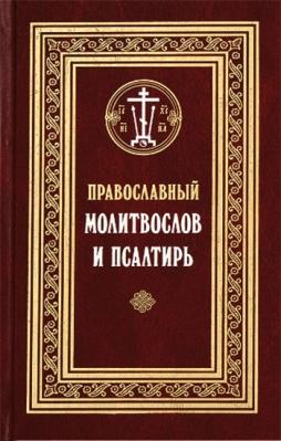 Православный молитвослов и Псалтирь - купить в интернет-магазине