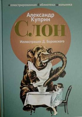 Слон - купить в интернет-магазине