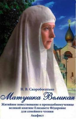 Матушка Великая. Житийное повествование о преподомномученице великой княгини Елизавете Федоровне для семейного чтения. Акафист - купить в интернет-магазине