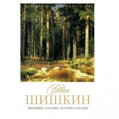 Шишкин Иван: биография