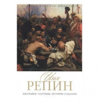 Репин Илья: биография
