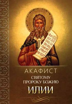 Акафист святому пророку Божию Илии - купить в интернет-магазине