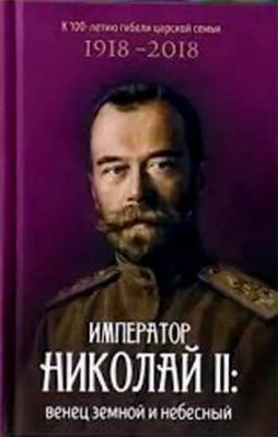 Император Николай II: венец земной и небесный - купить в интернет-магазине