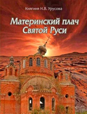 Материнский Плачъ Святой Руси. Воспоминания княгини Н. В. Урусовой