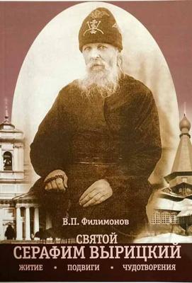 Святой Серафим Вырицкий: житие, подвиги, чудотворения - купить в интернет-магазине