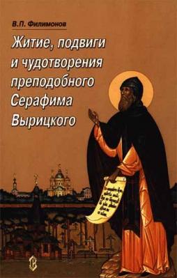 Житие, подвиги и чудотворения преподобного Серафима Вырицкого - купить в интернет-магазине