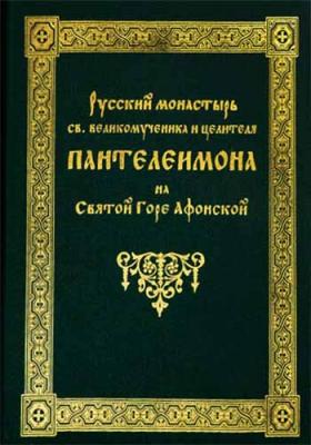 Русский монастырь святого великомученика и целителя Пантелеимона на Святой горе Афонской - купить в интернет-магазине