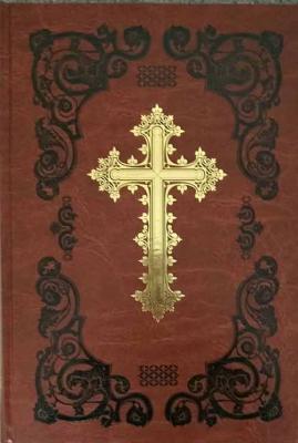Псалтирь на ц/сл с изъяснением святых отцевъ и учителей Церкви - купить в интернет-магазине