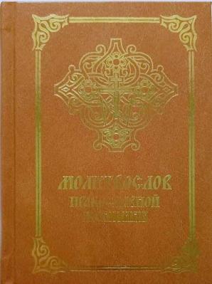 Молитвослов православной женщины - купить в интернет-магазине