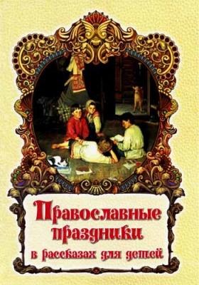 Православные праздники в рассказах для детей - купить в интернет-магазине