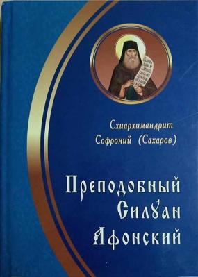 Преподобный Силуан Афонский - купить в интернет-магазине