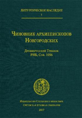 Чиновник архиепископов Новгородских: древнерусский Требник РНБ, Соф. 1056 - купить в интернет-магазине