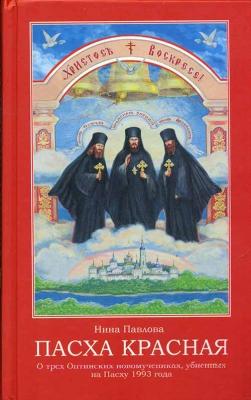 Пасха Красная. О трех Оптинских новомучениках убиенных на Пасху 1993 года - купить в интернет-магазине