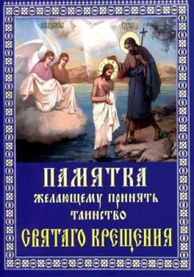 Памятка желающему принять таинство Святаго Крещения - купить в интернет-магазине