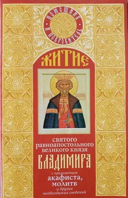 Житие Святого Равноапостольного великого князя Владимира - купить в интернет-магазине