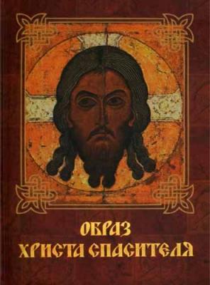 Образ Христа Спасителя: поролон - купить в интернет-магазине