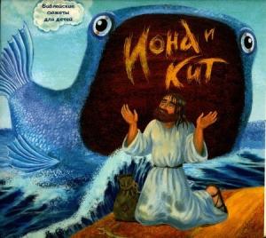 Иона и кит - купить в интернет-магазине