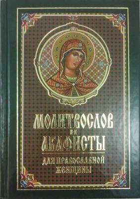 Молитвослов и акафисты для православной женщины - купить в интернет-магазине