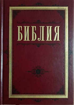 Библия: ср/ф (цвет в ассорт