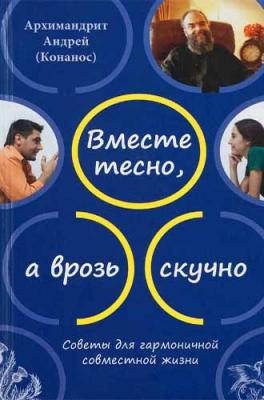 Вместе тесно, а врозь скучно. Советы для гармоничной совместной жизни - купить в интернет-магазине