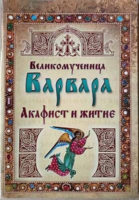 Великомученица Варвара - купить в интернет-магазине