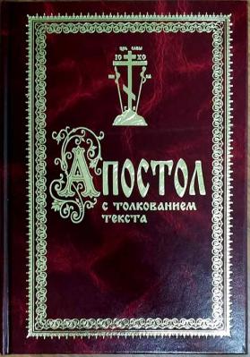 Апостол с толкованием текста - купить в интернет-магазине