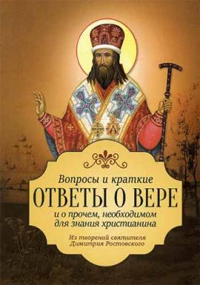 Вопросы и краткие ответы о вере. Из творений святителя Димитрия Ростовского