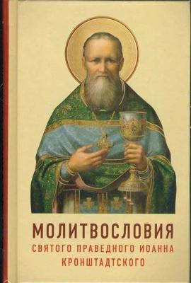 Молитвословия св. прав. Иоанна Кронштадтского - купить в интернет-магазине