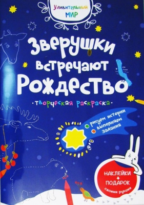 Зверушки встречают Рождество Раскраска с наклейками - купить в интернет-магазине