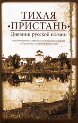 Тихая пристань ( дневник русской поэзии )