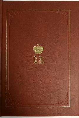 Великий князь Сергей Александрович Романов: кн - купить в интернет-магазине