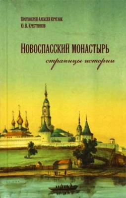 Новоспасский монастырь страницы истории - купить в интернет-магазине