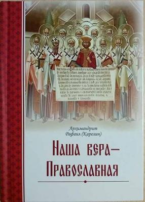 Наша вера – Православная - купить в интернет-магазине