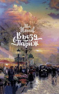 Въезд в Париж: рассказы - купить в интернет-магазине