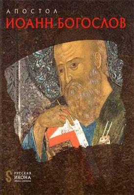 Апостол Иоанн Богослов. Русская икона: образы и символы - купить в интернет-магазине