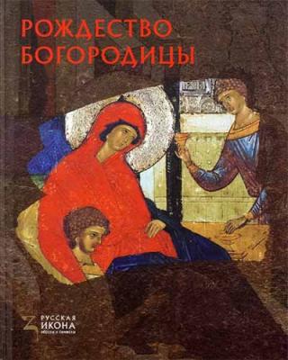 Рождество Богородицы. Русская икона: образы и символы - купить в интернет-магазине