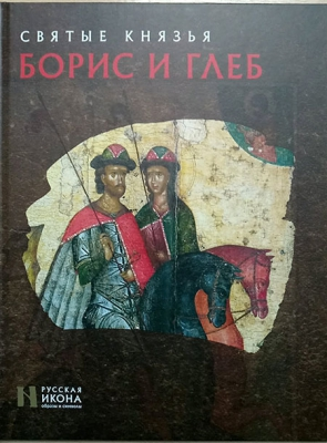Святые князья Борис и Глеб - купить в интернет-магазине